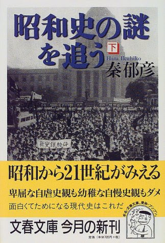 昭和史の謎を追う〈下〉 (文春文庫)