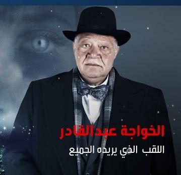 تحميل مسلسل الخواجة عبد القادر