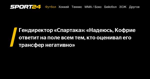 Гендиректор «Спартака»: «Надеюсь, Кофрие ответит на поле всем тем, кто оценивал его трансфер негативно» - 16 сентября 2021