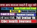 Hacking Seminar   Online Hacking Seminar   Tapan Kr. Jha Seminar   Hacki...