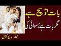 aurat aur mard ki kahani talakh magar suchi kahani in hind Urdu1