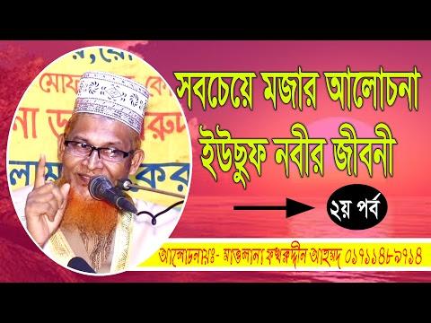bangla eex