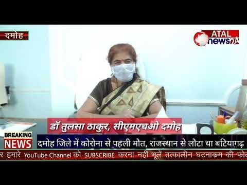 बुरी खबर.. दमोह जिले में कोरोना से पहली मौत.. !  पुष्कर राजस्थान से लौटे विकलांग की रिपोर्ट आज आई पॉजिटिव.. लेकिन इसके पहले बटियागढ़ में कल हो चुकी थी उसकी मौत.. हटा पटेरा के दो और मरीजों की रिपोर्ट आई पॉजिटिव..