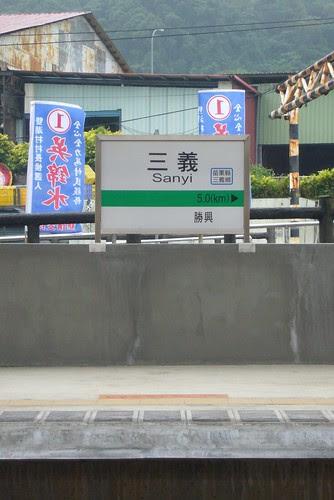 三義站新版站名牌