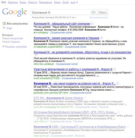 Страница результатов поиска до услуги Search engine reputation management