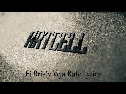 Ai Bristi vaja Rate Tumi Nay Bole Lyrics | এই বৃষ্টি ভেজা রাতে তুমি নেই বলে লিরিক্স | Artcell  Songs Lyrics |  Lyricbari | Bangla Song
