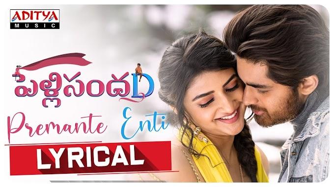 Premantey Enti Lyrics - Pelli Sandadi 2021 Lyrics in Telugu and English