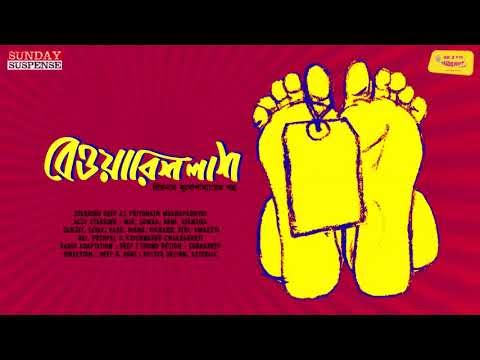 Latest Sunday Suspense   22nd September 2019   Daroga Priyonath   Bewarish Laash   Priyonath Mukhopadhyay