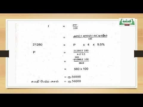 8th Maths Bridge Course வாழ்வியல் கணிதம் - தனிவட்டி காணல் நாள் 7&8  Kalvi TV