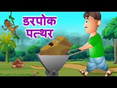 डरपोक पत्थर - Moral Stories in Hindi