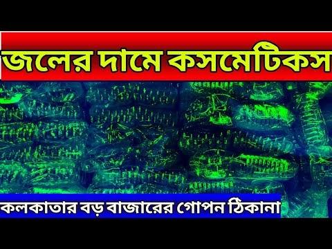 ৫ টাকায় কিনে ১৫ টাকায় বিক্রি করুন | Kolkata Cosmetics Wholesale Market