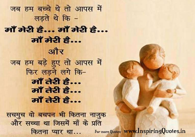 Mother Daughter Relationship Quotes In Hindi