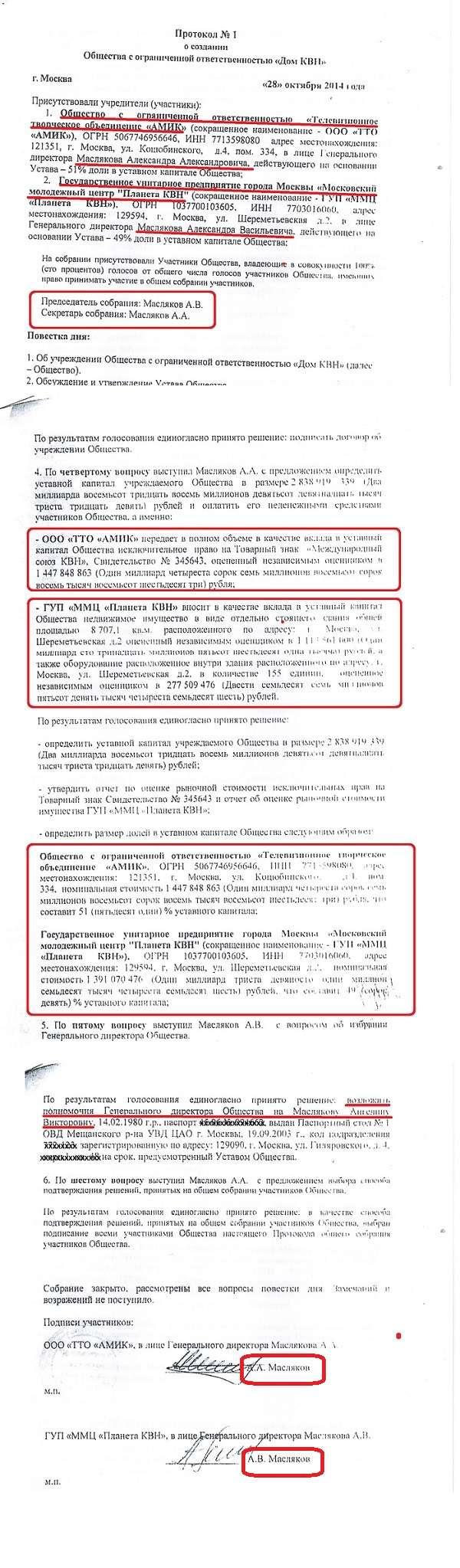 Юмористы в России воруют много и весело
