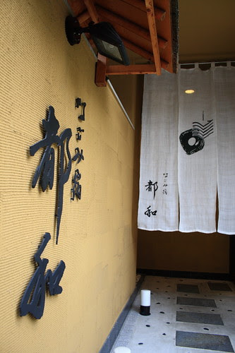 Our Kyoto ryokan, Towa