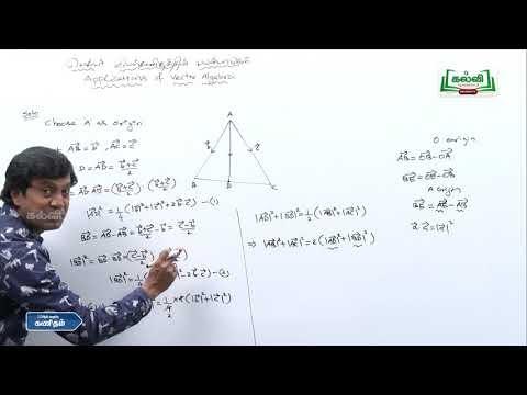 12th Maths வெக்டர் இயற்கணிதத்தின் பயன்பாடு QAnd A Kalvi TV