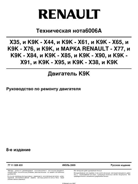 k9k-diesel-engine-technical-information-dialogys-russian