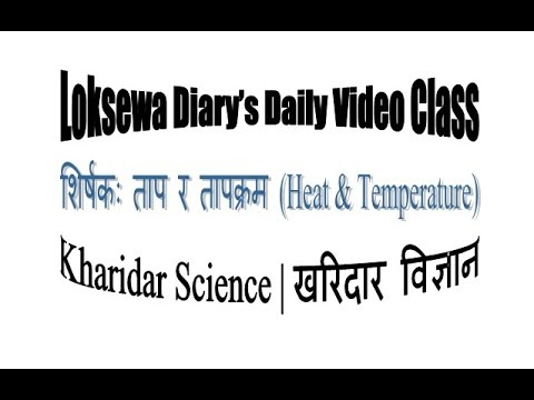 Kharidar Target Science: Heat & Temperature