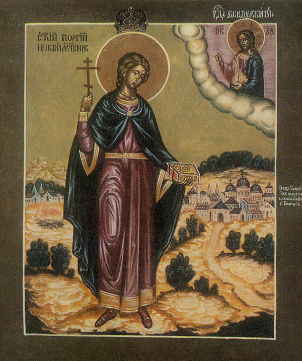 img ST. GEORGE the Martyr, Bulgaria
