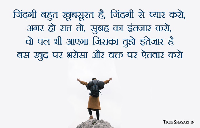 Motivational Shayari and Images