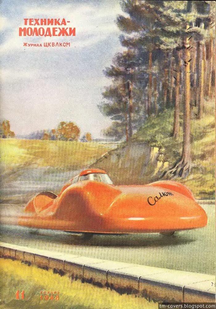 Техника — молодёжи, обложка, 1948 год №11