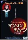 マン・オン・ザ・ムーン デラックス版 [DVD]