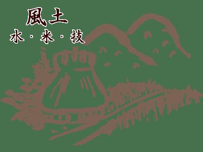 金盃酒造 金盃酒造について 日本一の酒どころ