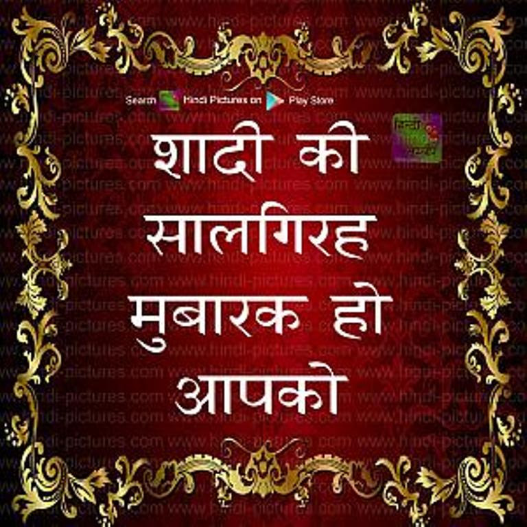 Anniversary Wishes In Hindi Wishes Greetings Pictures Wish Guy