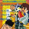 TV MANGA SHUDAIKA HIT SERIES - 12 ore wa great mazinger