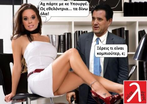 adonis_ethelontria