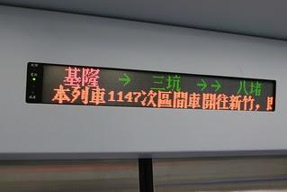 EMU800-起站LED顯示