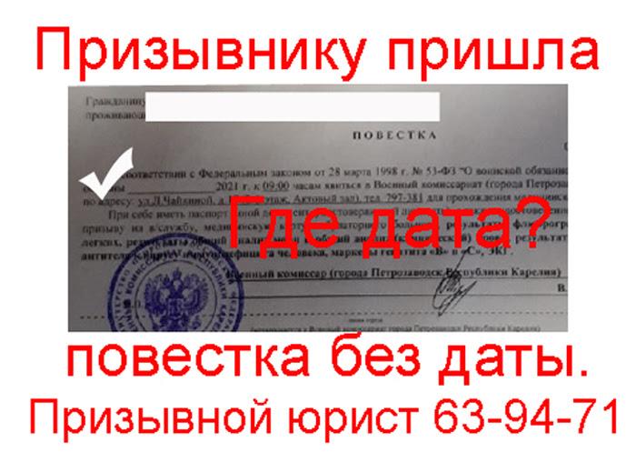 призывник повестка военкомат петрозаводск