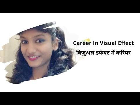 Career In Visual Effect | विज़ुअल इफेक्ट में करियर