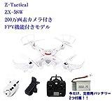 lucrubun X-5SW クワッドコプター ドローン カメラ付き FPV対応 iPhone タブレットで空撮動画が楽しめる 6軸ジャイロ 4ch 2.4GHz Wifi FPV 対応 200万画素 カメラ付き 空撮 動画撮影 可能