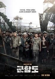 The Battleship Island 2017 streaming ita film senza limiti altadefinizione