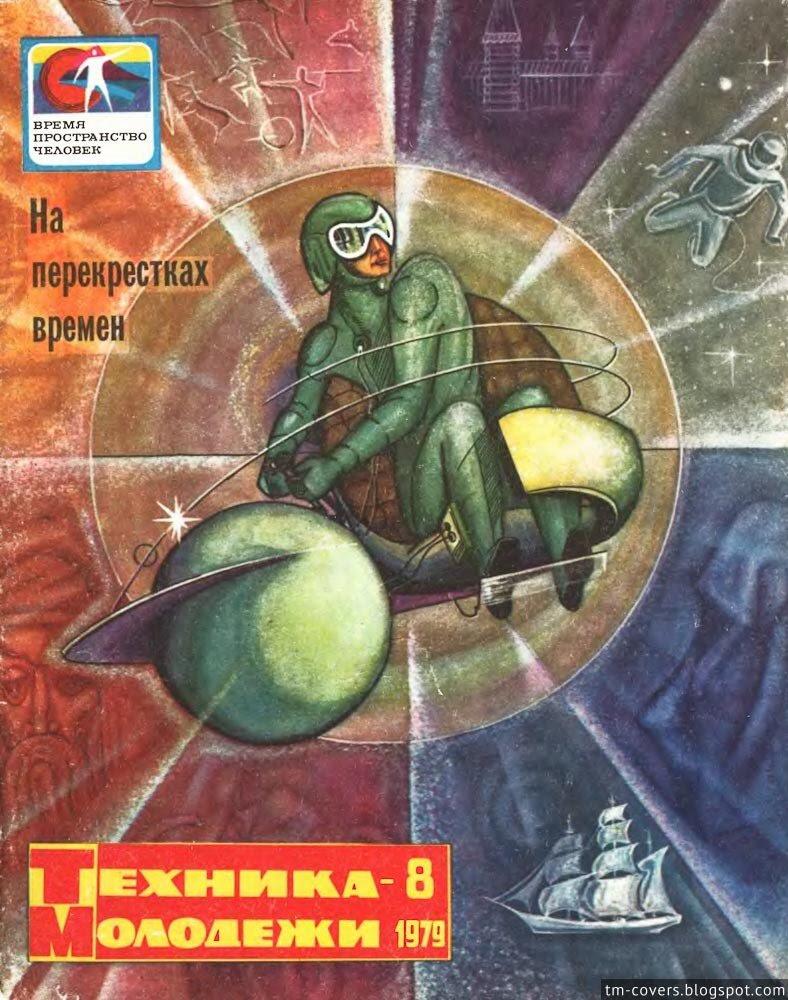 Техника — молодёжи, обложка, 1979 год №8