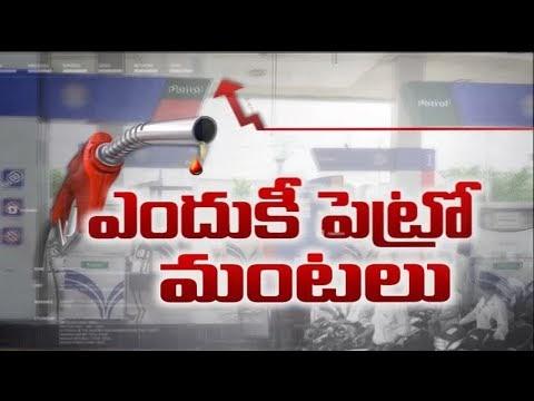 ఎందుకు ఈ పెట్రో మంటలు - ETV Andhrapradesh