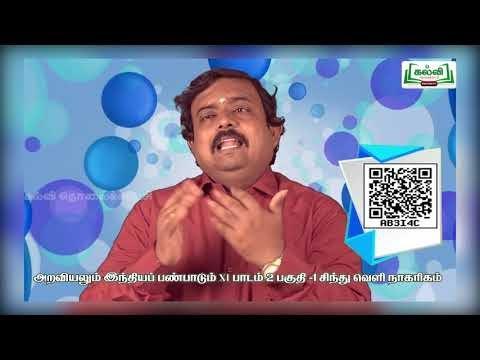 11th Ethics and Indian Culture சிந்து வெளி நாகரிகம் பாடம் 2 பகுதி 1 Kalvi TV