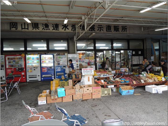 岡山縣水產販賣店