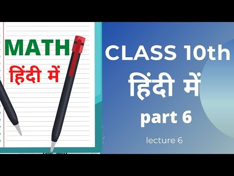 Factorization Class 10th Math In Hindi lecture 6 with Lesson 1/Lecture 6/Smart math Solution /Math
