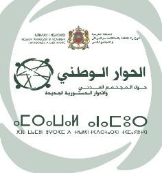 http://www.hiwarmadani2013.ma