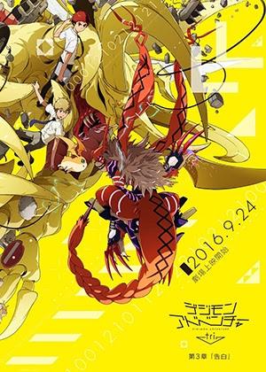 Digimon Adventure tri. 3: Kokuhaku [Película] [HD] [Sub Español] [MEGA]