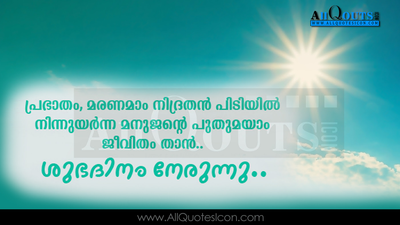 Good Morning Quotes For Friends In Malayalam The Audi Car