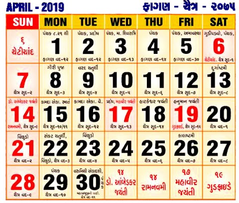 April 2020 Calendar Gujarati