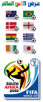worldcup-2010-offer-team-flags-arabic