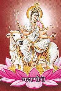 महागौरी देवी