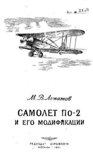 Manuals. Aviation. Soviet