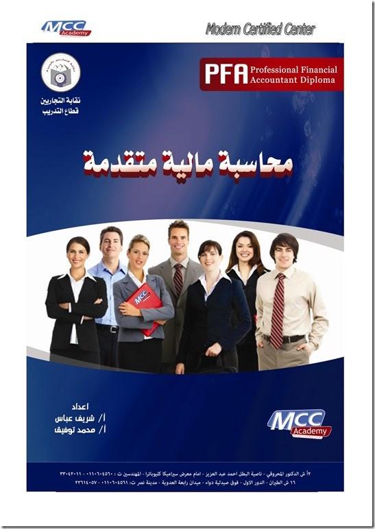 كتيب محاسبة مالية متقدمة MCC