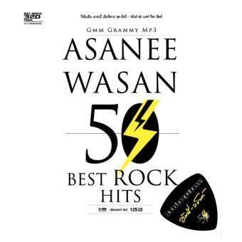 ห้ามพลาด MP3 อัสนี วสันต์ 50 BEST ROCK HITS ราคาประหยัด