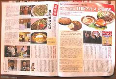 27 B grade gourmet Okayama 01