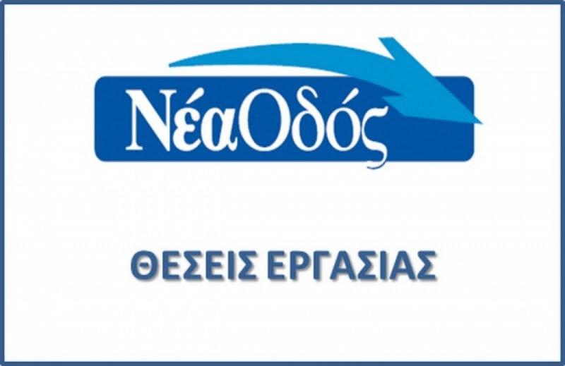 Nea_Odos.jpg